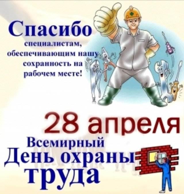 работы официальное поздравление с днем охраны труда всех членистоногих