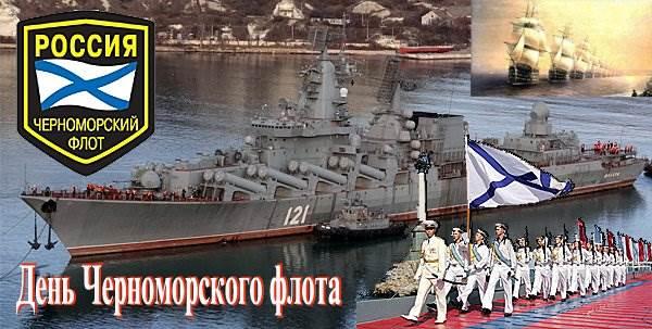 День Черноморского флота ВМФ России картинки поздравления