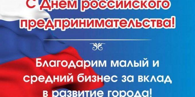 День российского предпринимательства в 2018 году поздравления