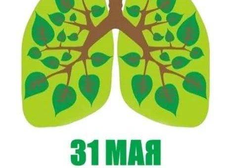 Всемирный день без табака 31 мая картинки