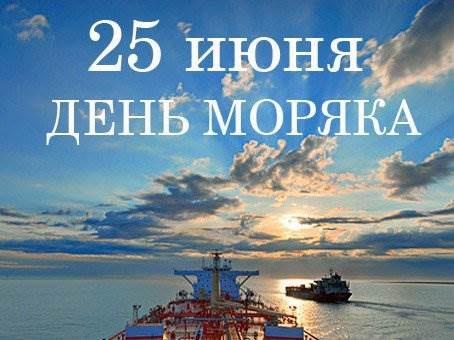День моряка 2018 поздравления