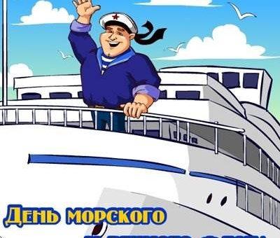 День работников морского и речного флота 2018 поздравления