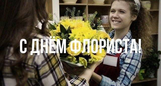 День флориста поздравления