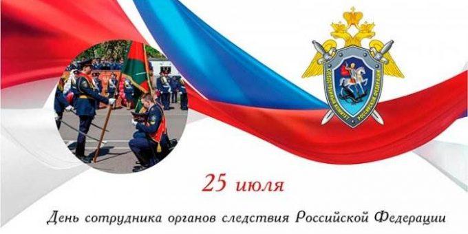 День сотрудника органов следствия РФ 2018 поздравления