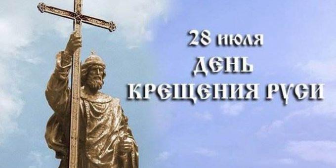 День Крещения Руси 28 июля поздравления