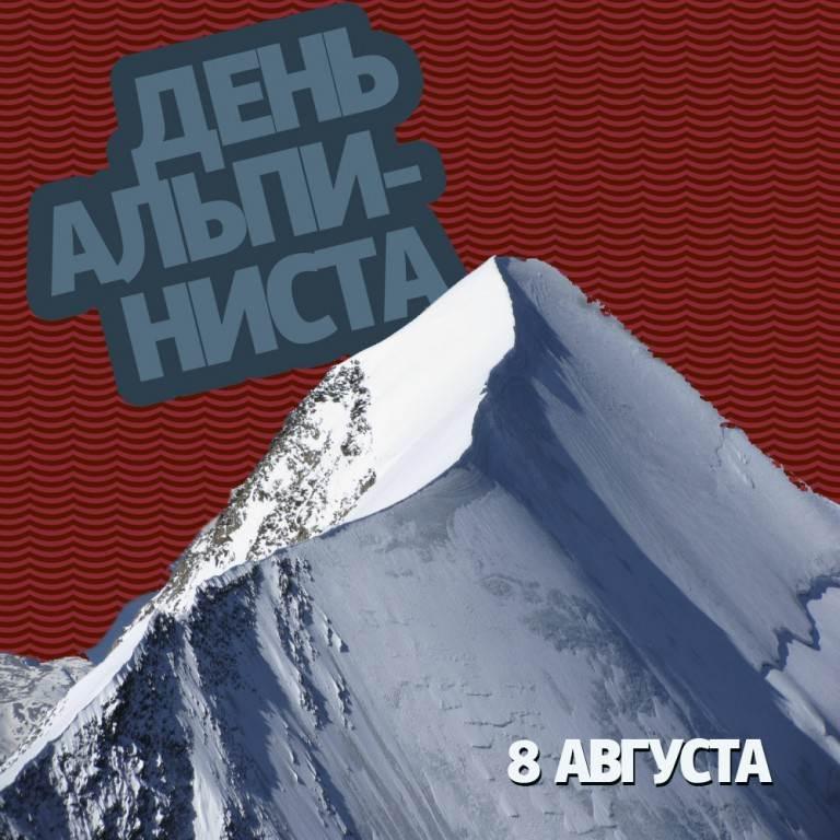 подсушивается поздравить с днем альпинизма ограничивается использованием одних