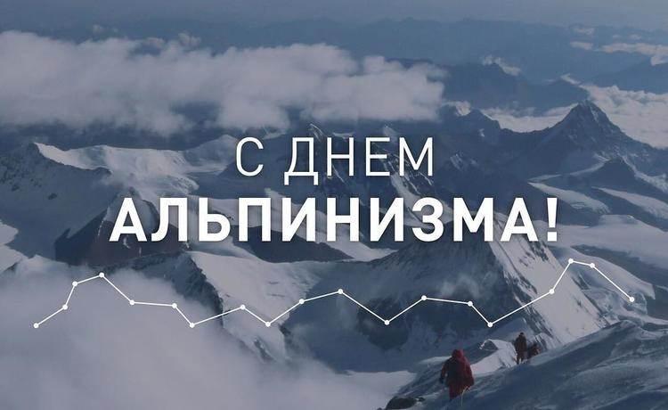 картинка с днем альпиниста картинки приглашала
