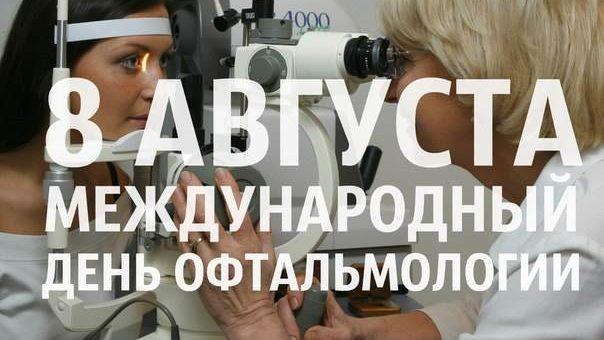 Международный день офтальмолога 8 августа поздравления в картинках