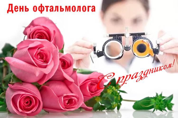 Поздравления на день медика офтальмолога