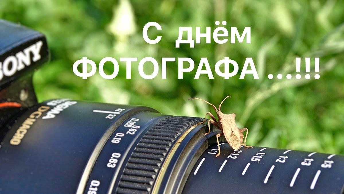Поздравления друга фотографа