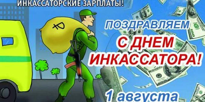 День инкассатора в России поздравления