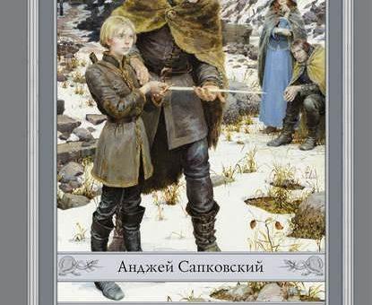 Книга Ведьмак. Кровь эльфов читать онлайн