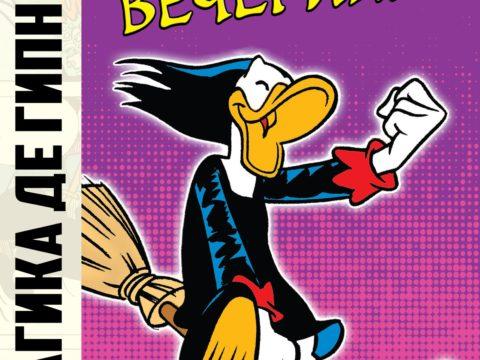 Магика де Гипноз и зачарованная вечеринка комикс