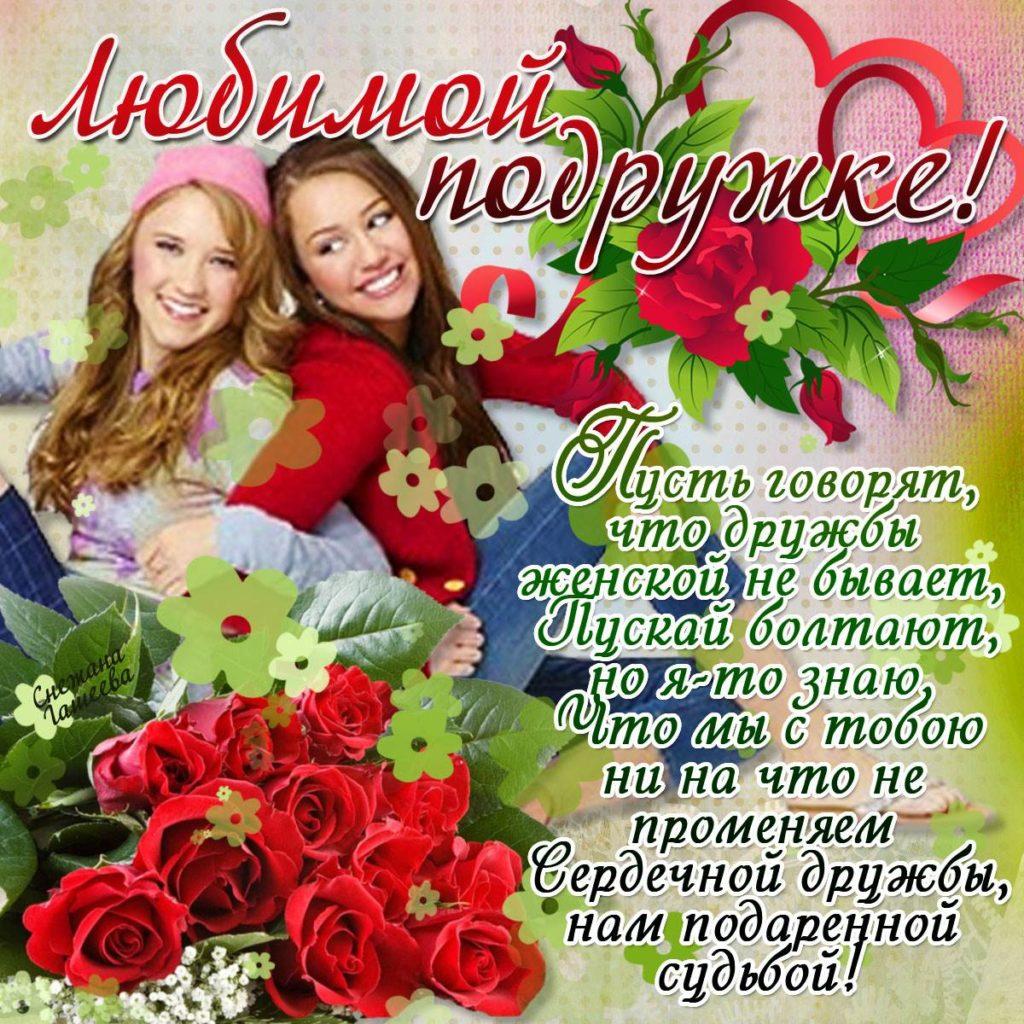 С днем рождения любимой подруге открытки