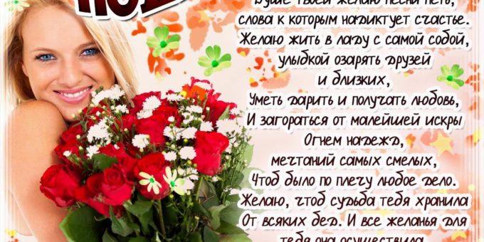 Поздравления с днем рождения любимой подруге