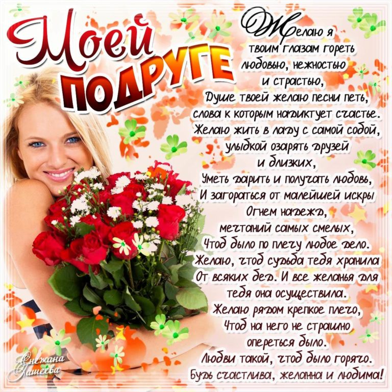 поздравления любимой подруге в день 30 летия победы мосс