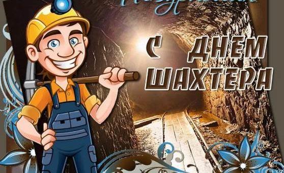 День шахтёра поздравления картинки