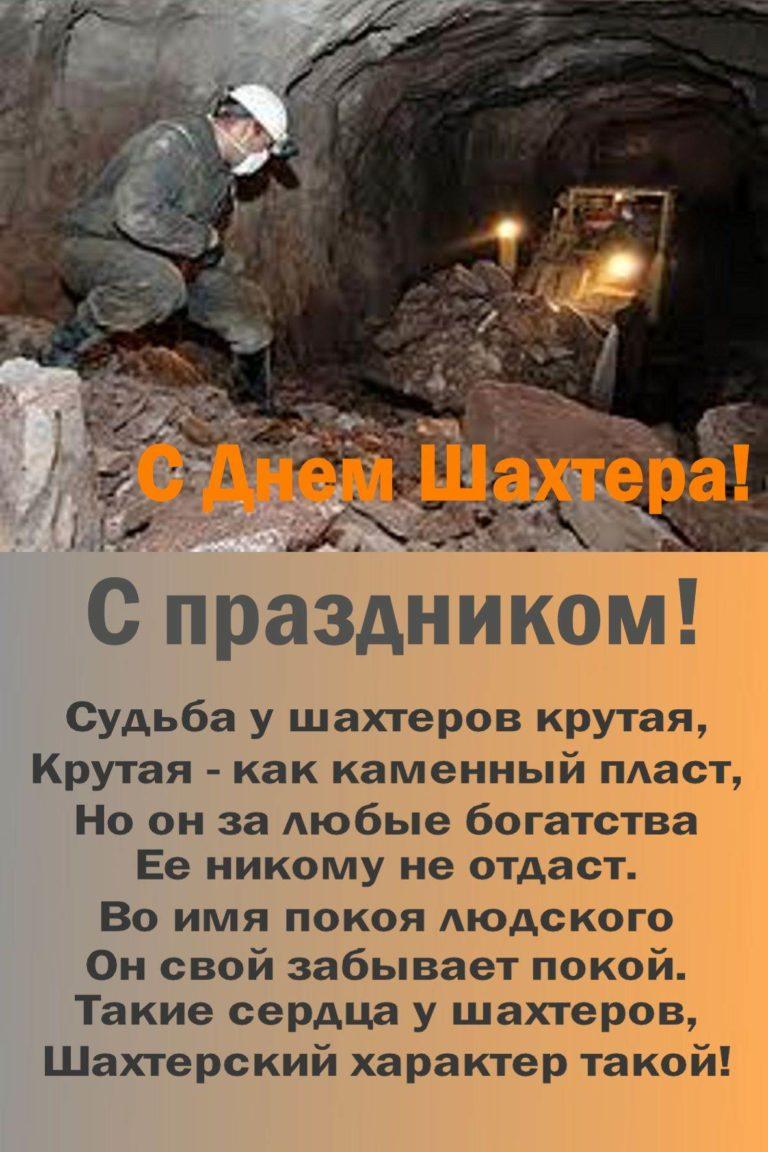 картинки с днем шахтера кузбасс слова его песен