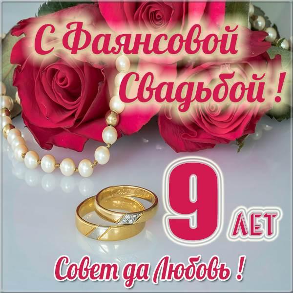 Новогодние прикольные, открытки с бракосочетанием 9 лет