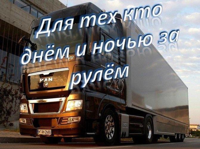 pozdravlenie-s-dnem-dalnobojshika-otkritki foto 15