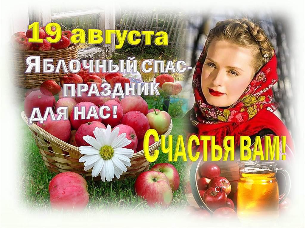 Картинки с спасом яблочным поздравления, своими день
