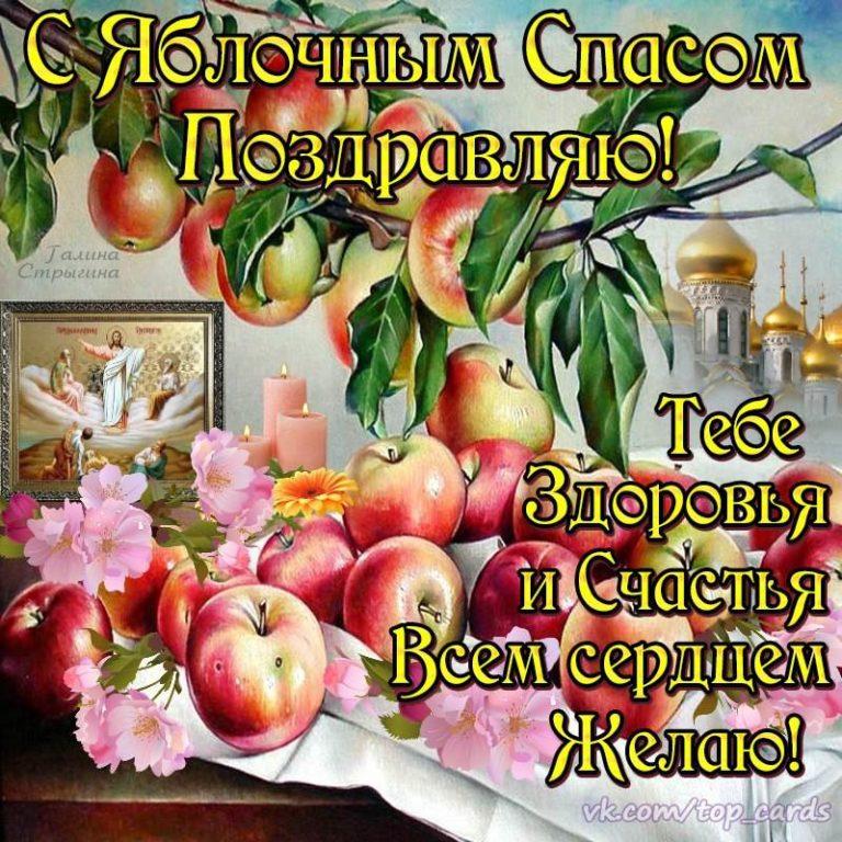 Надписями тебя, яблочный спас открытки с поздравлениями красивые