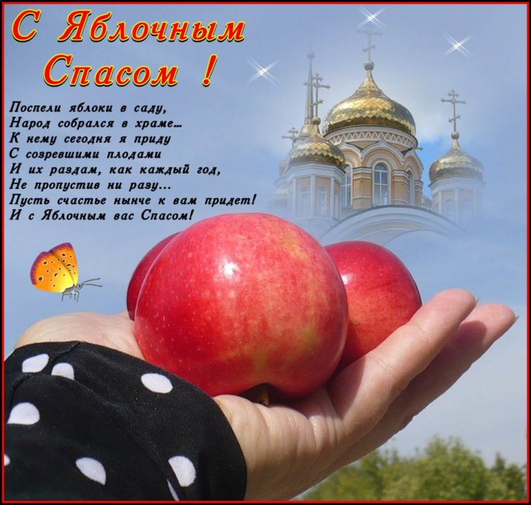 Картинки на яблочный спас с поздравлениями