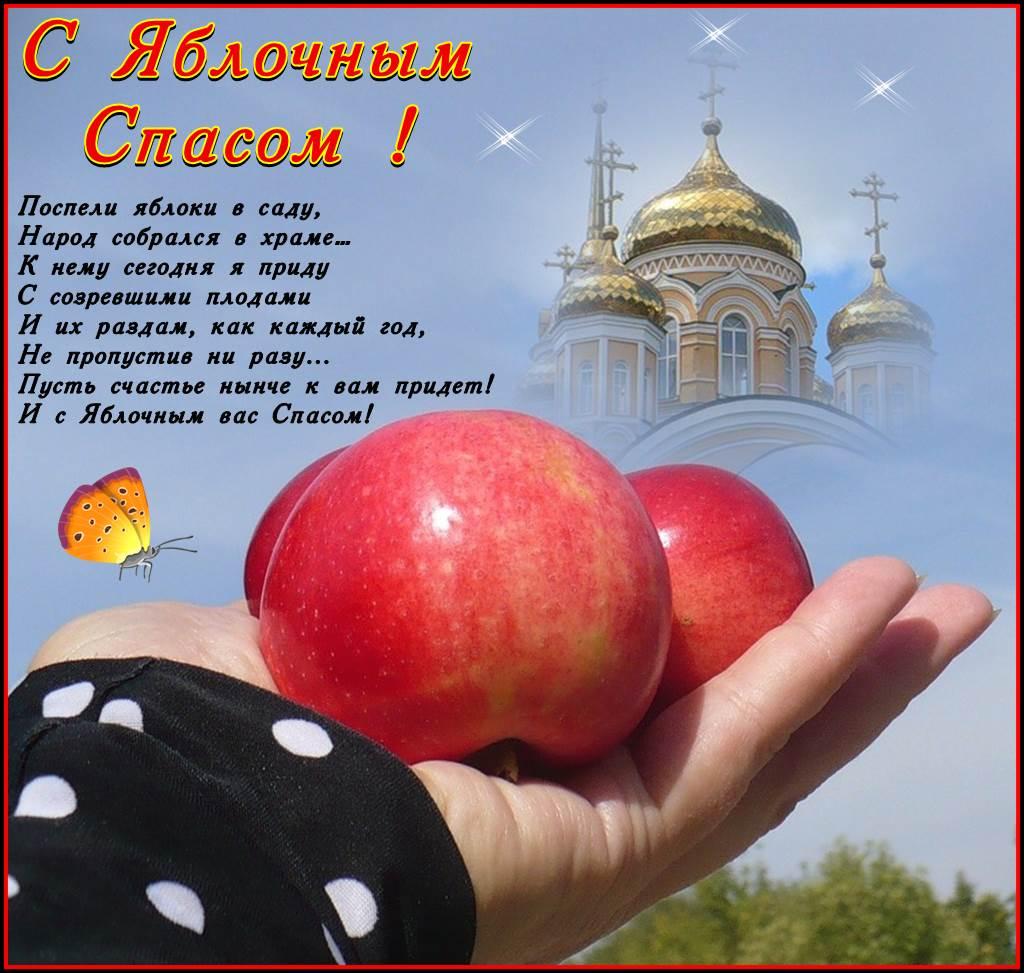 Плейкаст яблочный спас поздравления