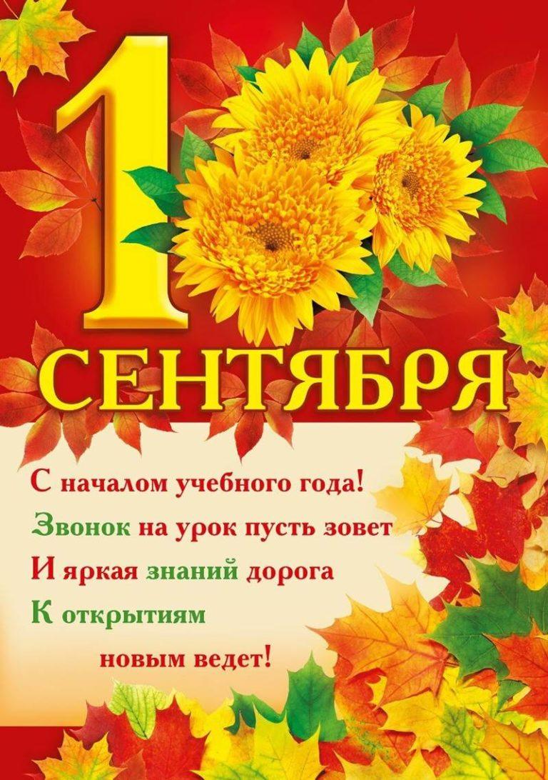 Поздравления на 1 сентября девятиклассникам