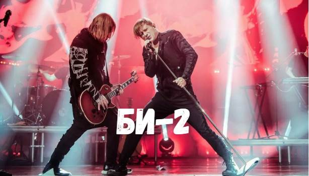 Би-2 концерт