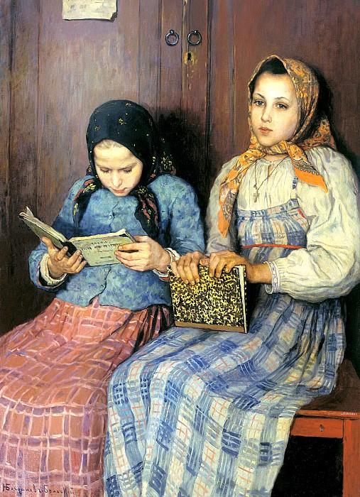 Богданов-Бельский картина Ученицы
