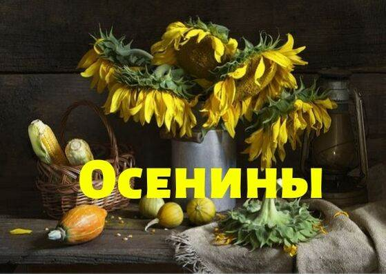 Осенины фото