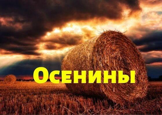 Праздник Осенины картинка
