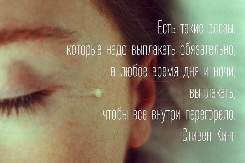 Картинка про слёзы с надписью