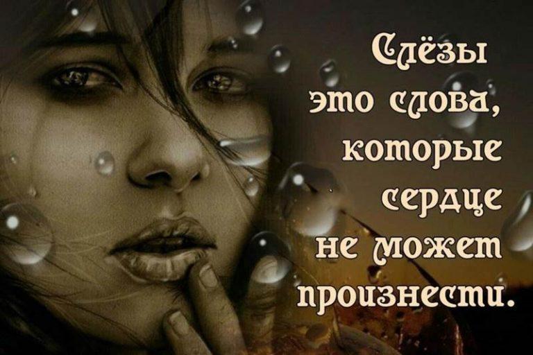 Картинки про слезы с надписью
