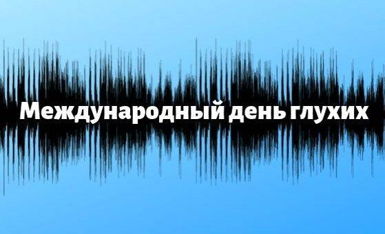 Международный день глухих картинка
