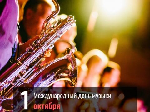 Международный день музыки поздравление