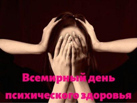 Всемирный день психического здоровья картинка