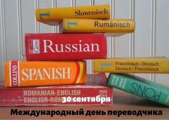 Международный день переводчика картинка