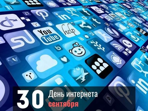 День интернета в России поздравление