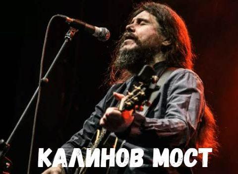 Калинов Мост концерт фото