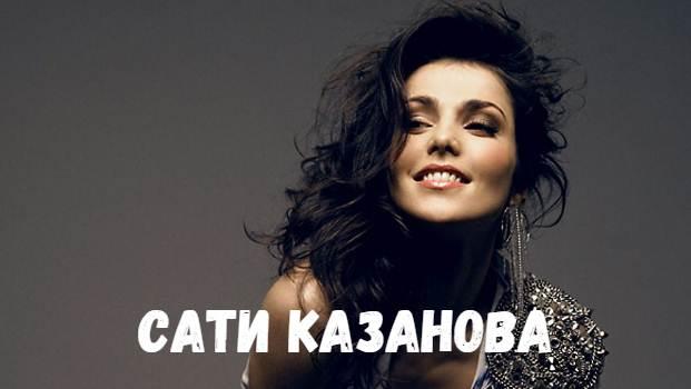 Сати Казанова концерт фото