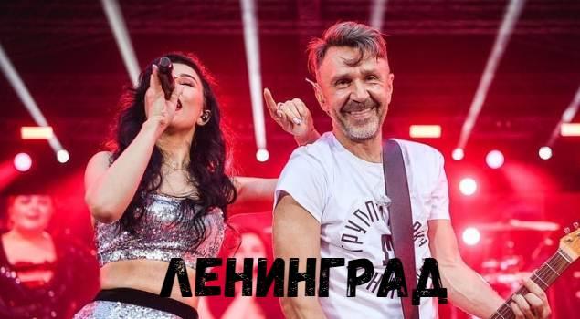 Ленинград концерт фото