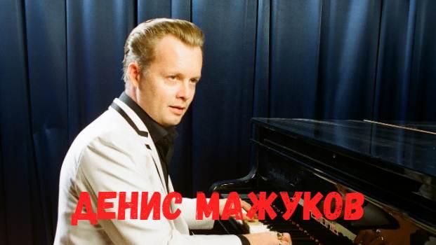 Денис Мажуков концерт фото