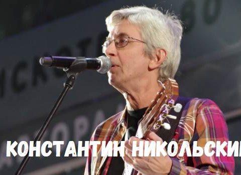 Константин Никольский концерт фото