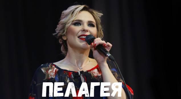 Пелагея концерт фото