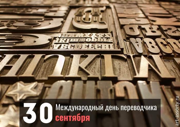 Международный день переводчика поздравление
