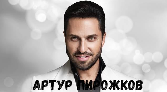 Артур Пирожков концерт фото