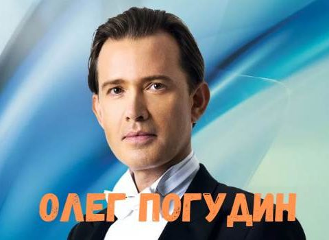 Олег Погудин концерт фото