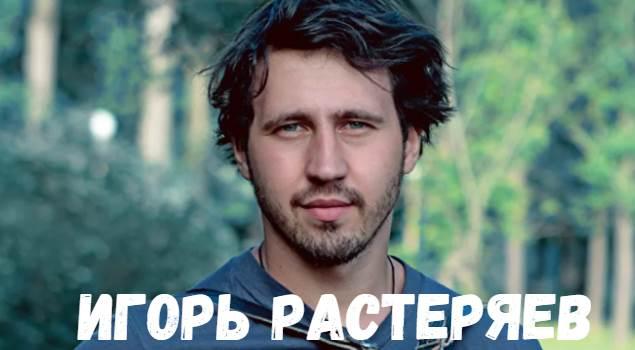 Игорь Растеряев концерт фото